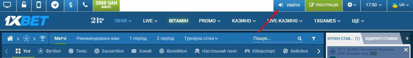 Вход на официальный сайт компании 1xBet